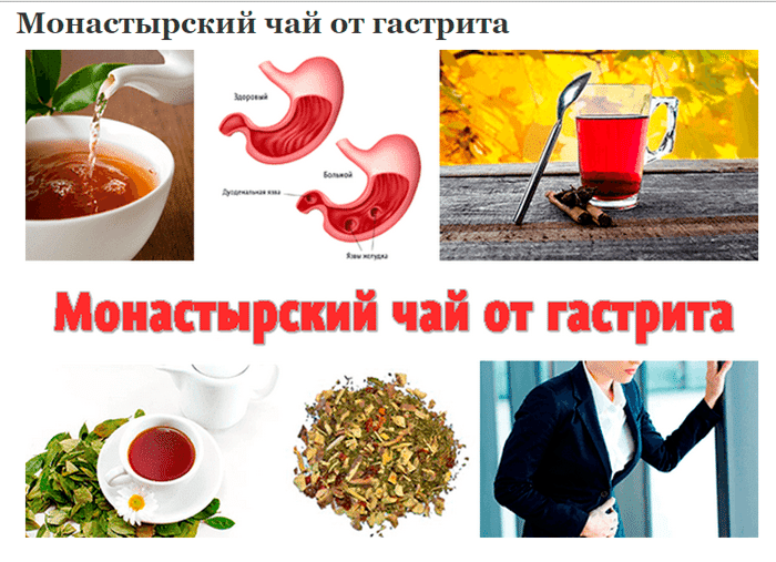 Чай при гастрите купить