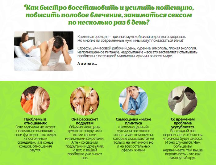 meditsinskie-sredstva-dlya-snizheniya-seksualnogo-zhelaniya